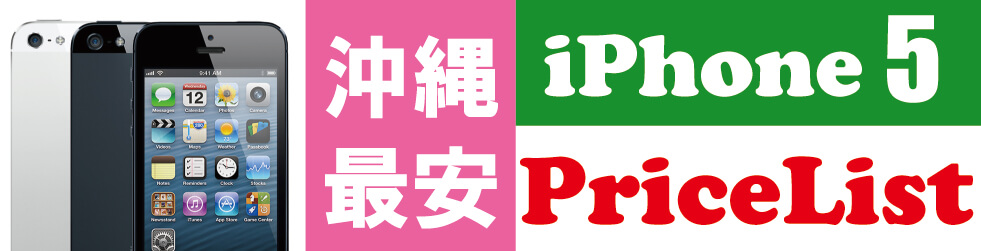 沖縄iPhone修理ReSTARTのiPhone5修理金額