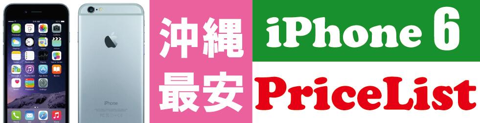沖縄iPhone修理ReSTARTのiPhone6修理金額