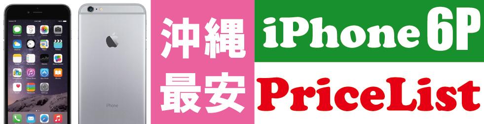 沖縄iPhone修理ReSTARTのiPhone6plus修理金額