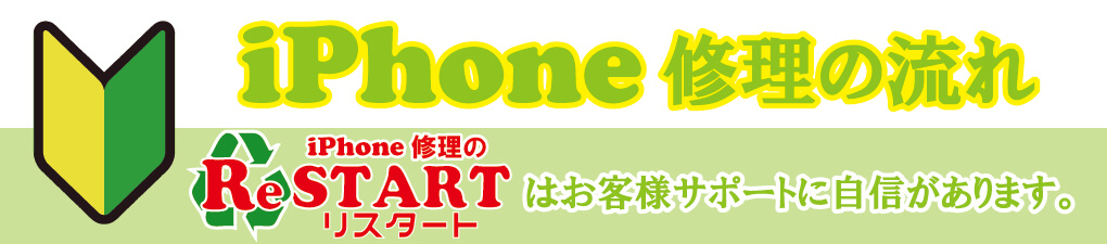 沖縄iPhone修理ReSTARTのお客様サポート